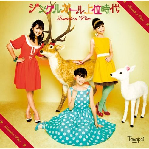 http://www.tomapai.jp/discography/SRCL-7798%E3%82%B8%E3%83%B3%E3%82%B0%E3%83%AB%E9%99%90%E5%AE%9A.jpg