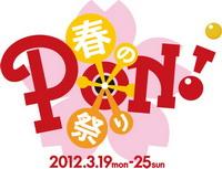 PON_s.jpg