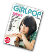GiRLPOP_2011summer_1.jpg