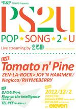 ps2u_flyer_12-2a.jpg