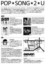 ps2u_flyer_12-2b.jpg