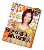 enta_0907_top.jpg