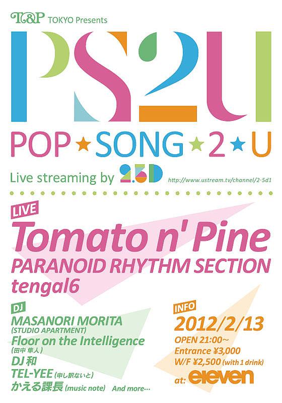 http://www.tomapai.jp/news/ps2u_0213a.jpg