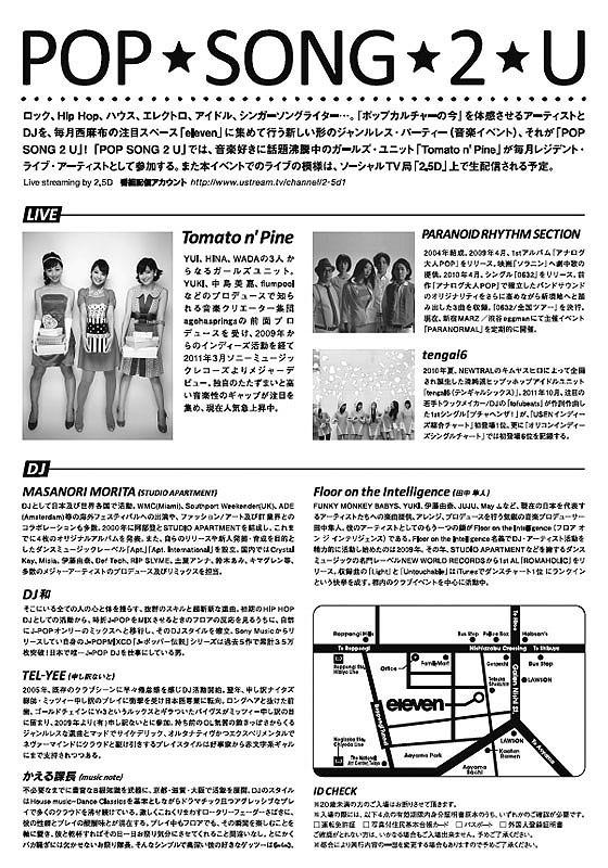 http://www.tomapai.jp/news/ps2u_0213b.jpg