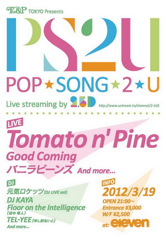 http://www.tomapai.jp/news/ps2u_0319a.jpg