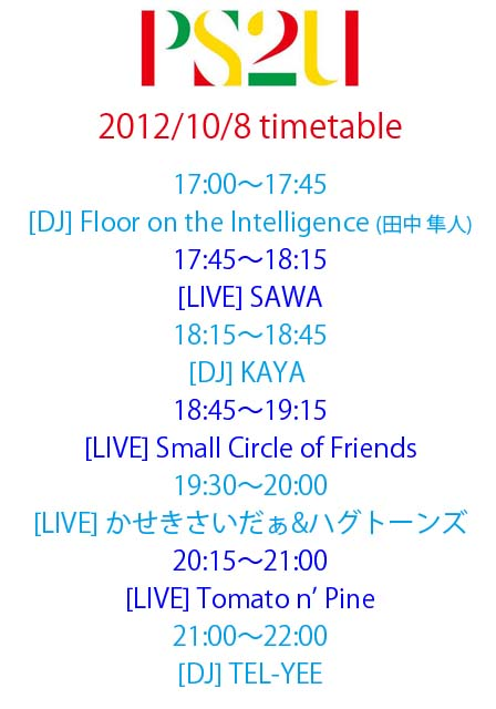 http://www.tomapai.jp/news/ps2u_TT_10-8_s.jpg