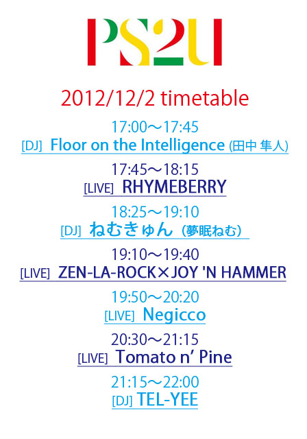 http://www.tomapai.jp/news/ps2u_TT_12-02_s.jpg