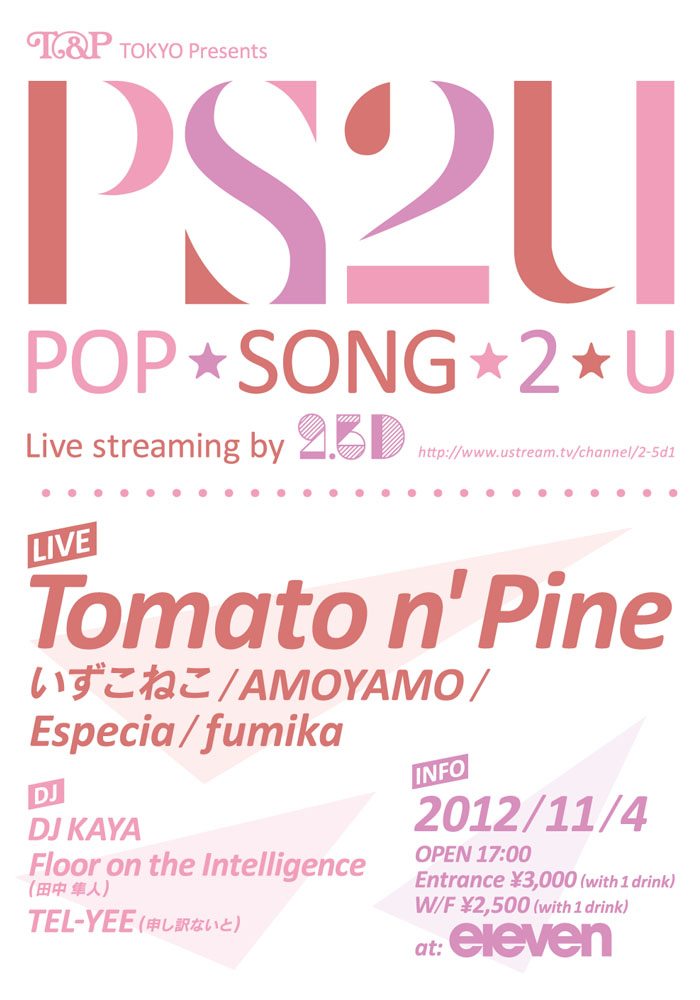 http://www.tomapai.jp/news/ps2u_flyer_11-4a.jpg