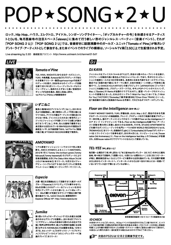 http://www.tomapai.jp/news/ps2u_flyer_11-4b.jpg