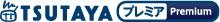tsutaya_premium_logo.jpg
